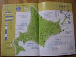 北海道のチーズ図鑑