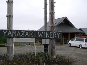 YAMAZAKI WINERY